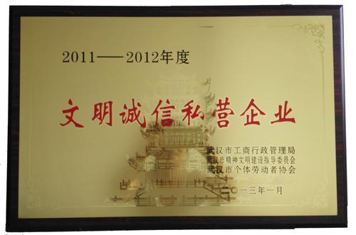 2011-2012诚信企业