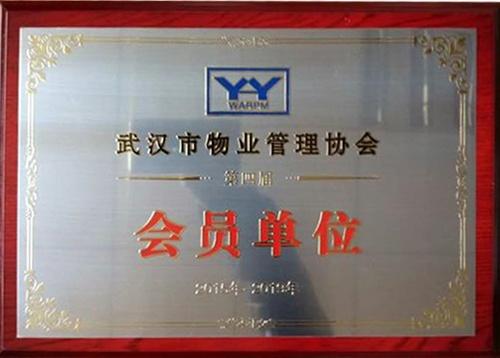 武汉物业管理协会
